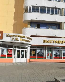 Картинная галерея имени Гавриила Ващенко