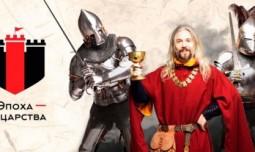 """2-3 июня в деревне Озерцо пройдет фестиваль """"Эпоха Рыцарства"""""""