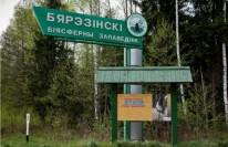 ГПУ «Березинский биосферн…