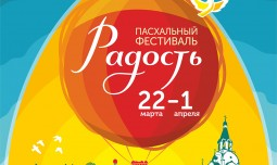 Пасхальный фестиваль 2018