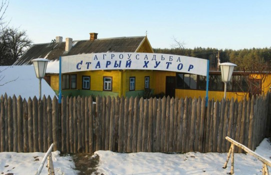 "Агроусадьба ""Старый хутор"""