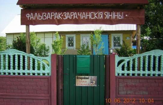 """Агроусадьба """"Зарачанския Янины"""""""