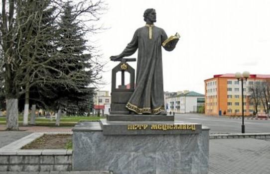 Памятник Петру Мстиславцу в Мстиславле