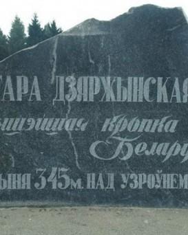 Гора Дзержинская в Скирмантово